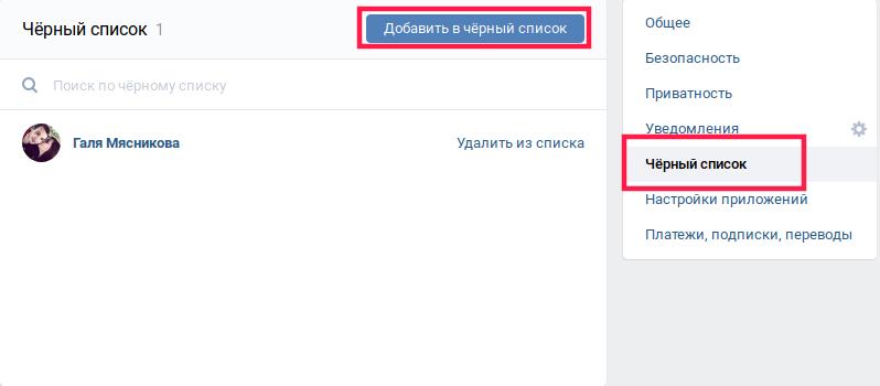 Иллюстрация на тему Как добавить в черный список в ВК: пошаговое руководство