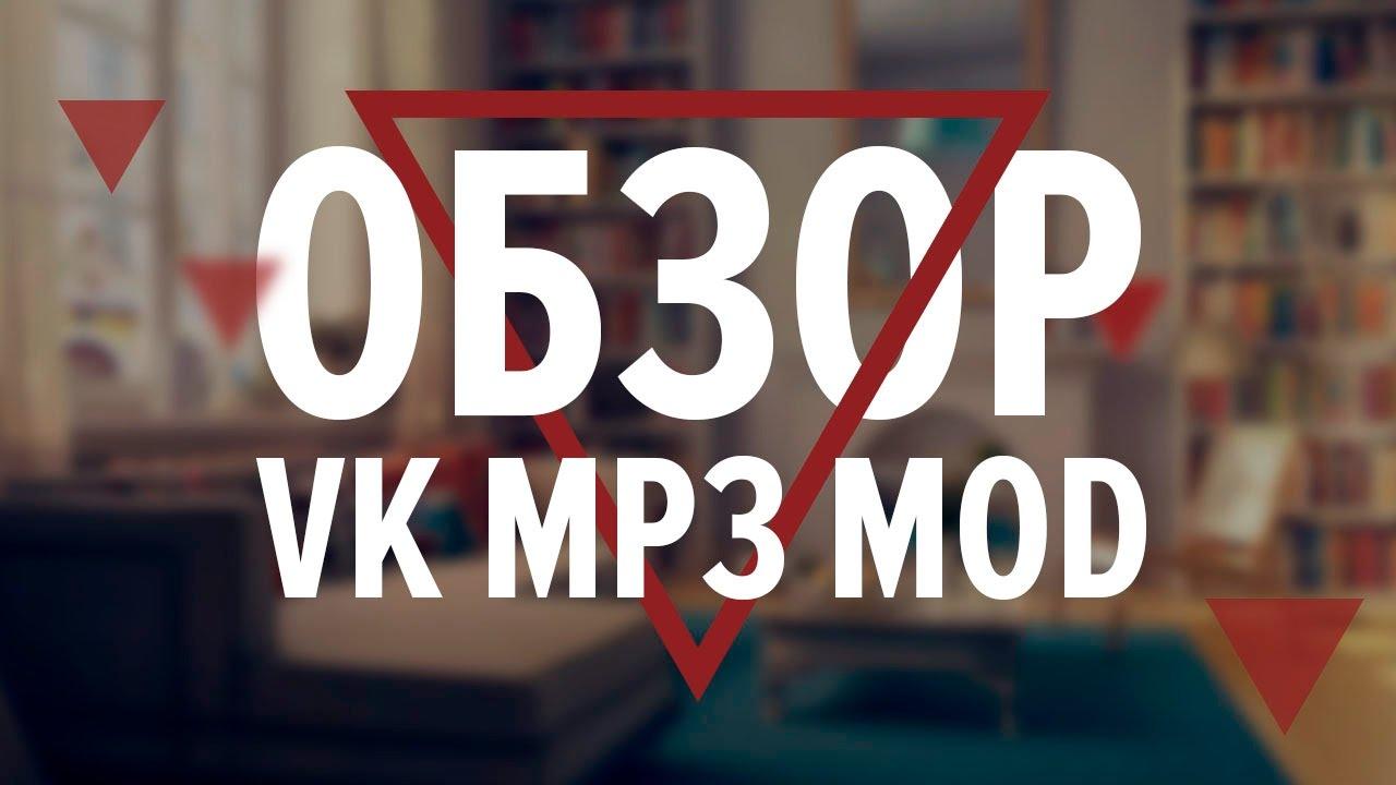 Иллюстрация на тему VK MP3 Mod: руководство по установке приложения на Андроид