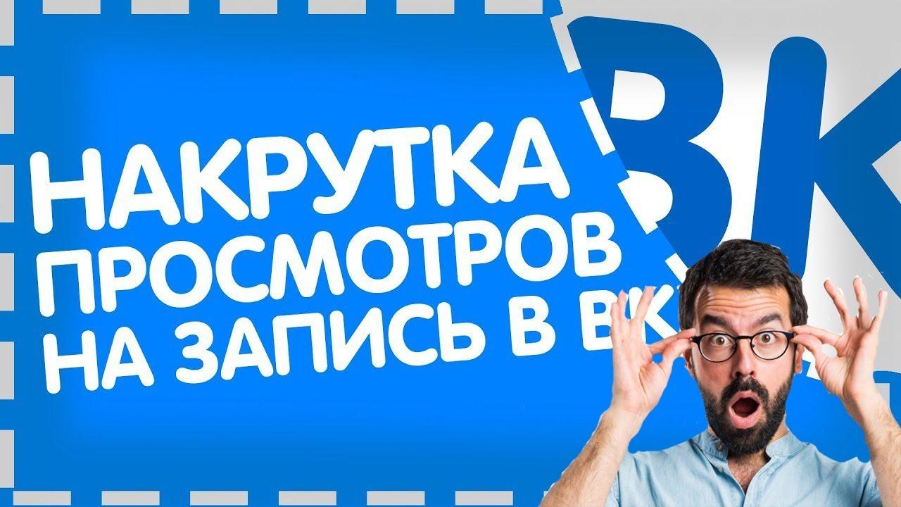 Иллюстрация на тему Накрутка просмотров ВК: для чего она нужна и полезные сервисы