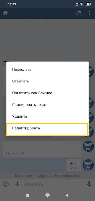 Иллюстрация на тему Как редактировать сообщения в ВК: несколько простых способов