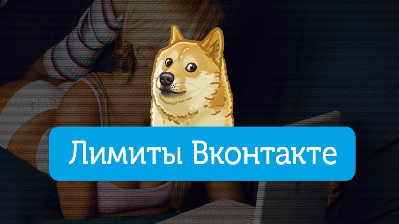 """Иллюстрация на тему """"Отправка сообщений ограничена"""" в ВК: что это и как убрать ограничение"""