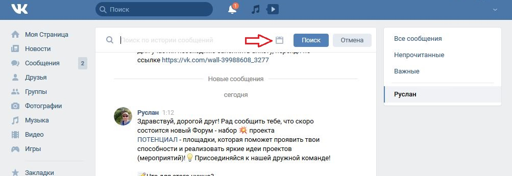 Иллюстрация на тему Как найти сообщение в ВК по дате: два простых способа