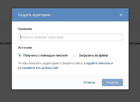 Иллюстрация на тему Пиксель ВКонтакте: как установить, настроить и пользоваться
