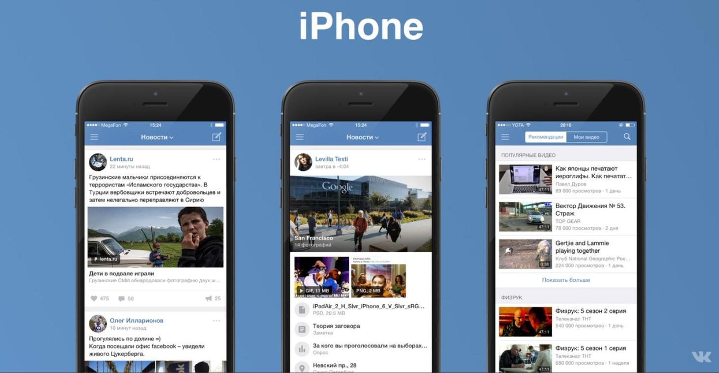 """Иллюстрация на тему """"Вероятно сообщество содержит недопустимые материалы"""" ВКонтакте iPhone"""