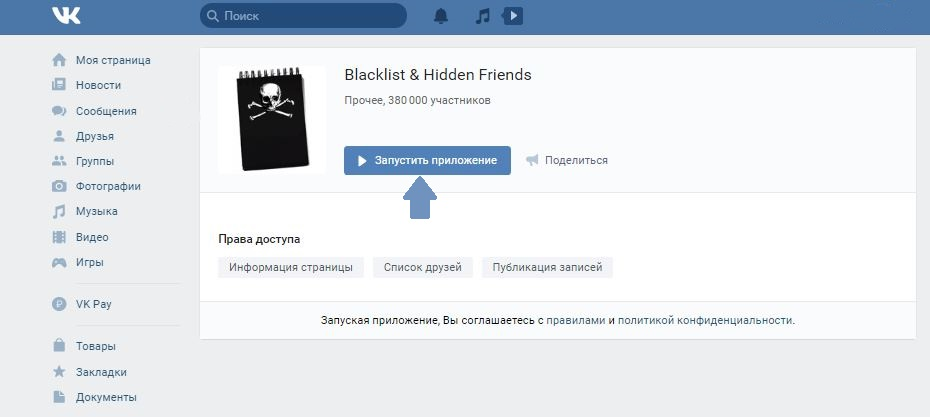 Иллюстрация на тему У кого я в ЧС ВКонтакте: несколько способов узнать правду
