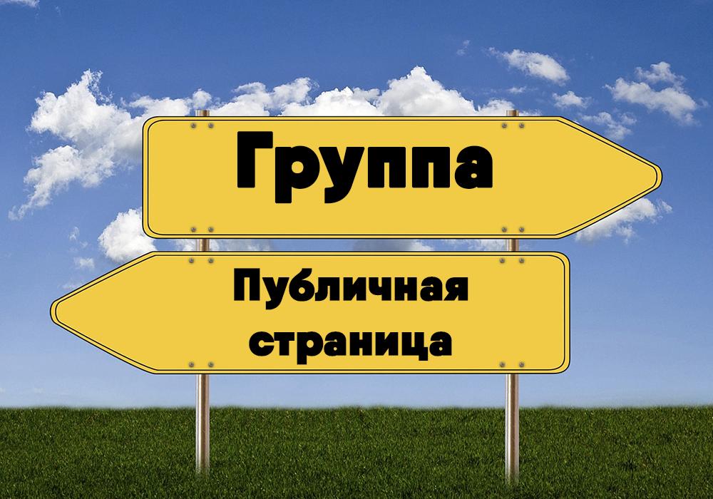 Иллюстрация на тему Паблики ВК: общая информация и инструкция по созданию