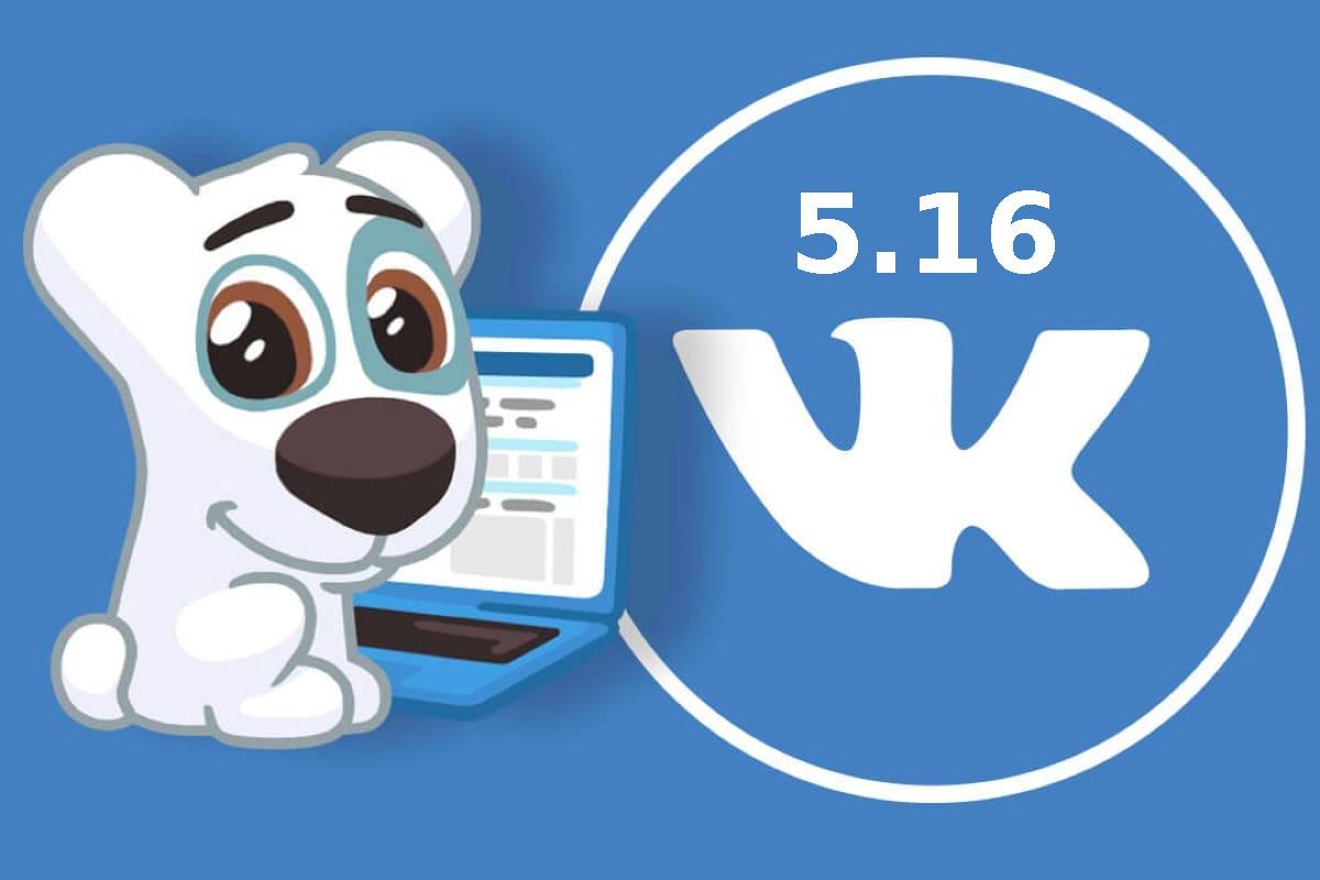 Иллюстрация на тему ВК 5.16: скачать старую версию приложения ВКонтакте на Андроид