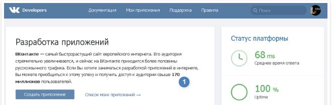 Иллюстрация на тему Создание игр ВКонтакте: как самостоятельно сделать приложение ВК