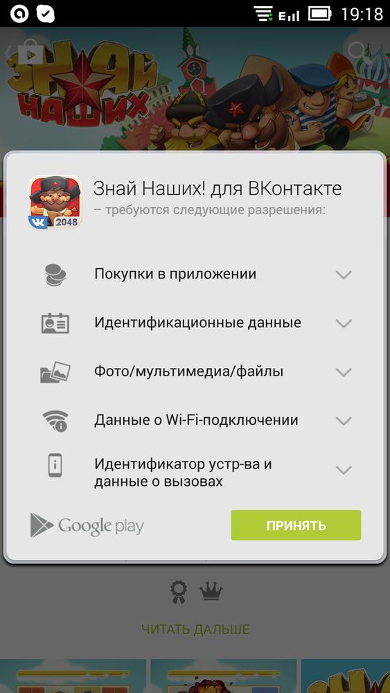Иллюстрация на тему Новые игры на Андроид ВК: как запустить и где посмотреть