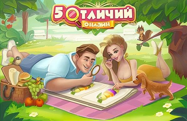 Иллюстрация на тему 5 Отличий Онлайн: ответы в ВК, описание и игровой процесс