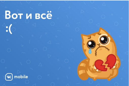 Иллюстрация на тему Обзор мобильного оператора Mobile VK от соцсети Вконтакте