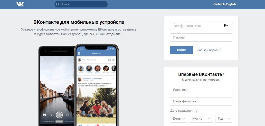 Иллюстрация на тему Кто заходил на мою страницу ВКонтакте: как узнать скрытую информацию