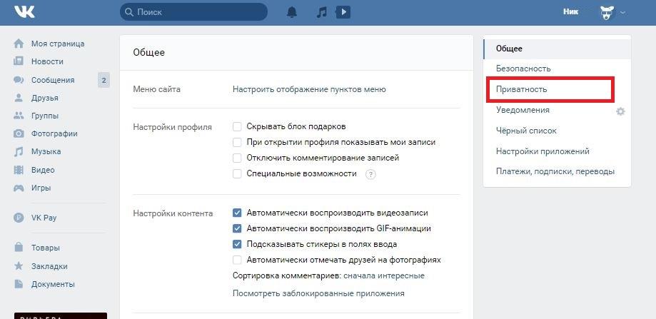 Иллюстрация на тему Как ограничить доступ к странице в ВК: пошаговая инструкция