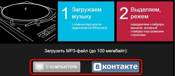Иллюстрация на тему Обрезать песню онлайн из ВК: обзор пяти онлайн-сервисов